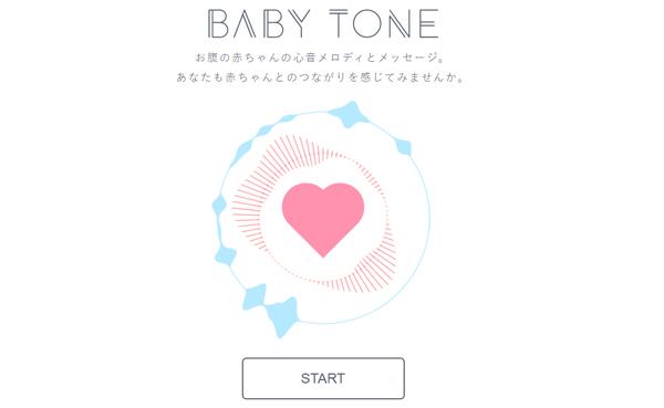 baby-toneimage