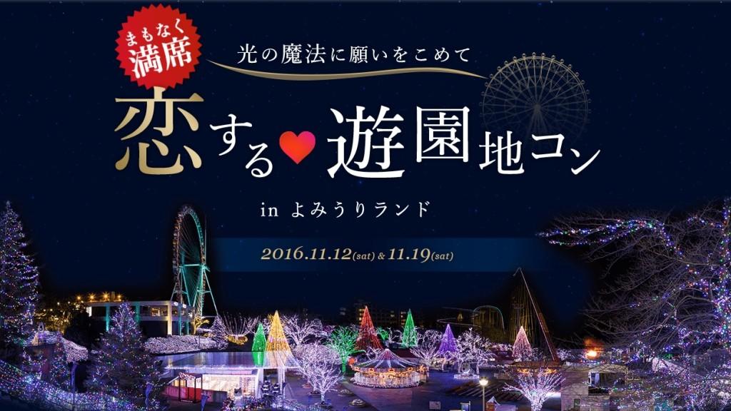 冬デートの定番! 「恋する遊園地コン」でイルミネーションを堪能!!