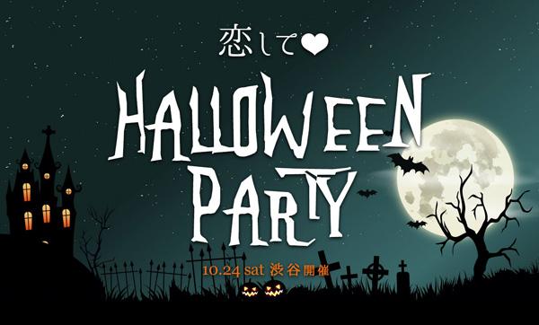 ハロウィンの夜に仮装×婚活パーティー2015
