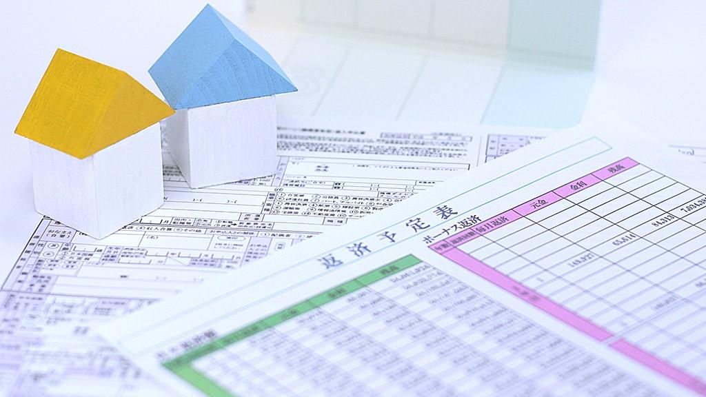 住宅ローンの審査に落ちる理由。落ちたときにはどうすべき?