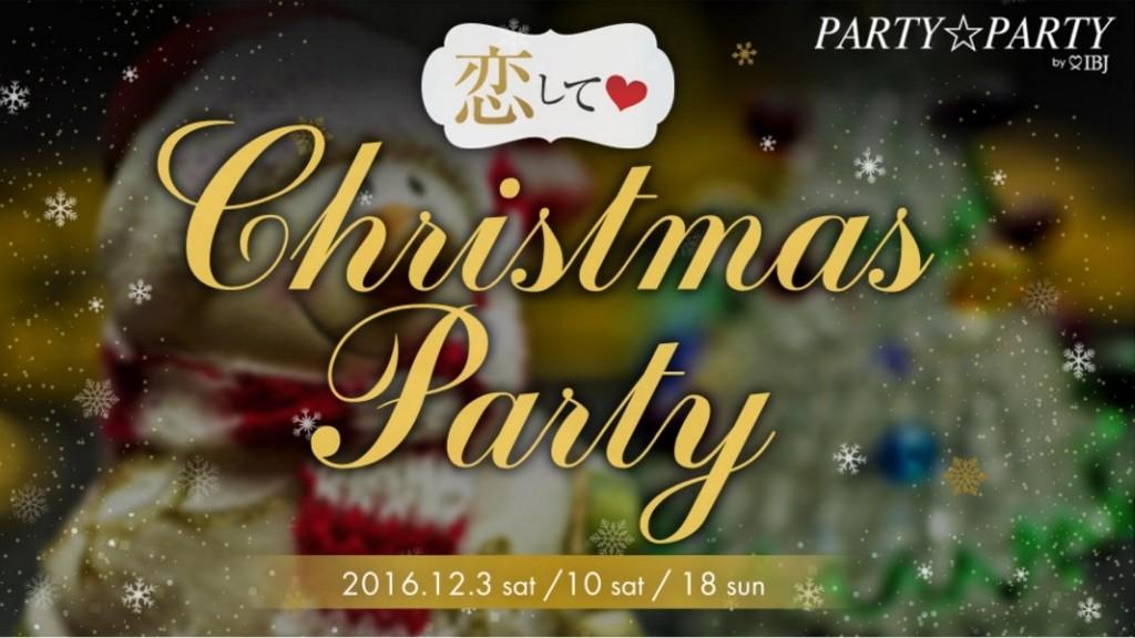 2016年クリスマスまでに――「恋してChristmas Party」で脱おひとりさま!